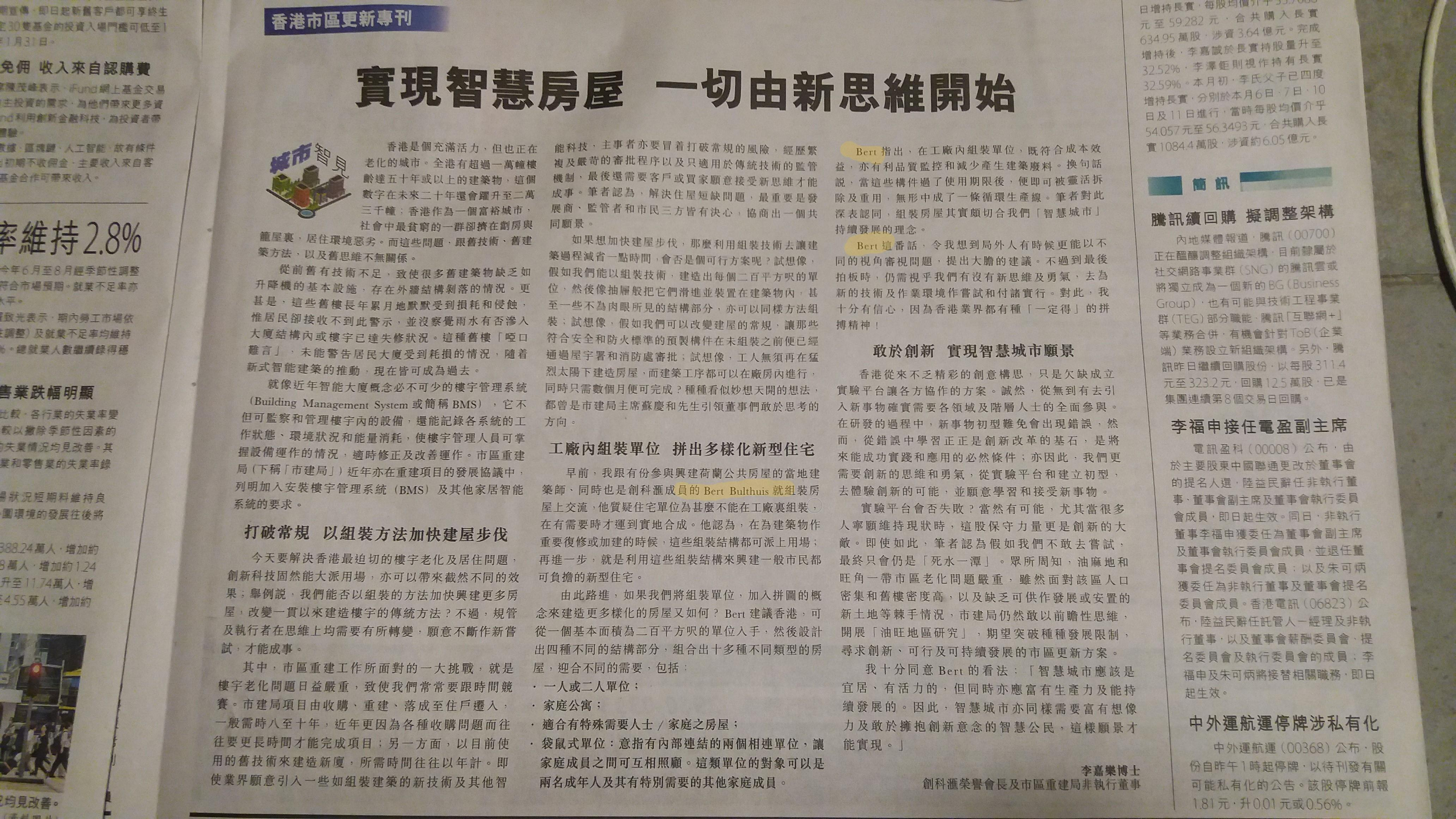 article Hong Kong Economic Journal